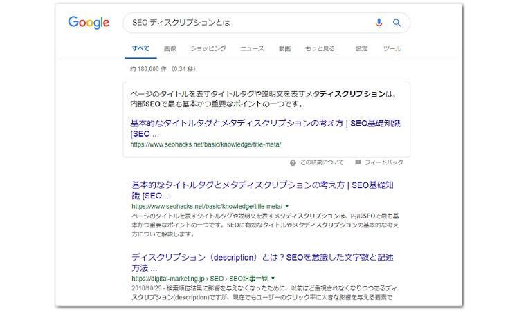 メタディスクリプション(meta description)とは?