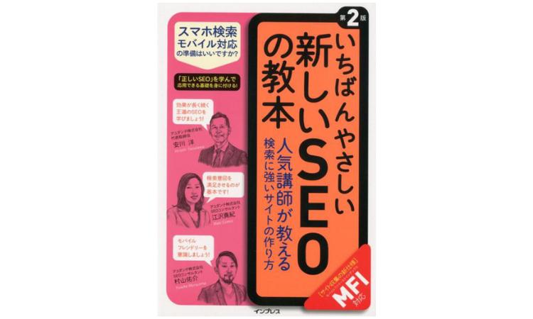 新しいSEOの教本第二版