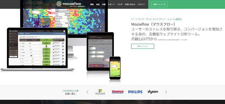 ヒートマップツールのMouseflow
