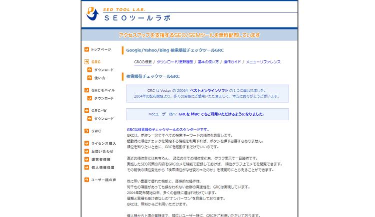 無料の検索順位チェックツールGRC