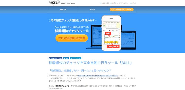 検索順位の変動を確認できるBULL