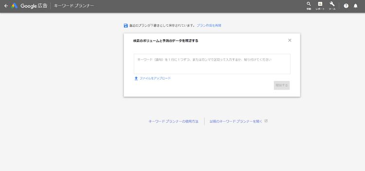 検索ボリュームを無料で確認できるGoogle AdWords