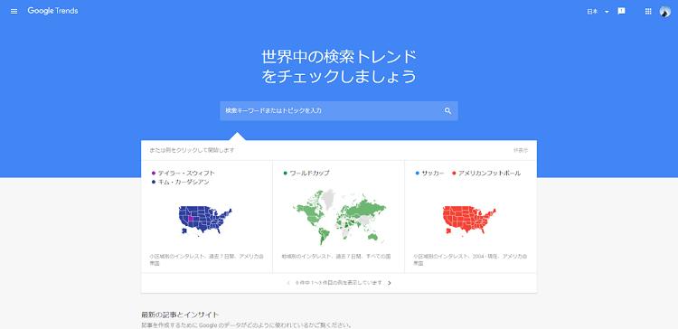 キーワード分析ができるGoogleトレンド