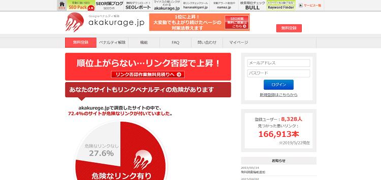 無料の被リンクチェックツールakakurage.jp