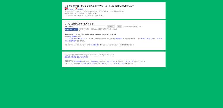 リンク切れチェックのdead-link-checker.com