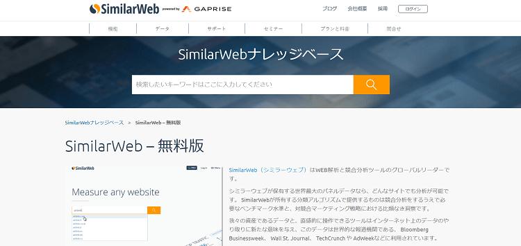 競合サイト分析ツールSimilarWeb