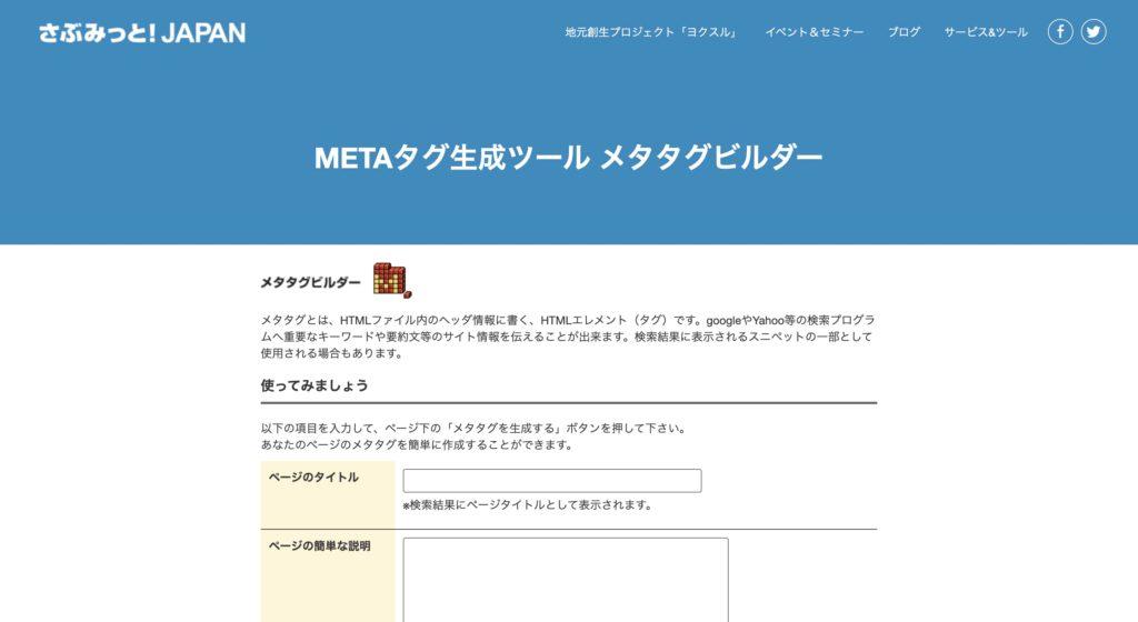 METAタグ生成ツール メタタグビルダーのトップビュー