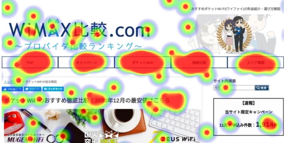クリックヒートマップ