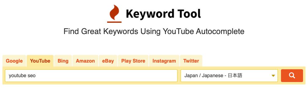 YouTubeのSEOキーワード取得ツール「Keyword Tool」