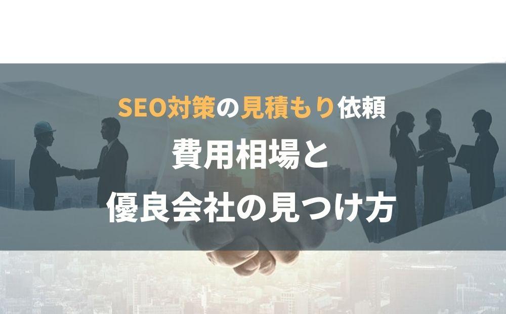 SEO対策の見積もり依頼について解説