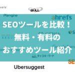 SEOツールを徹底比較!無料・有料のおすすめツールを紹介