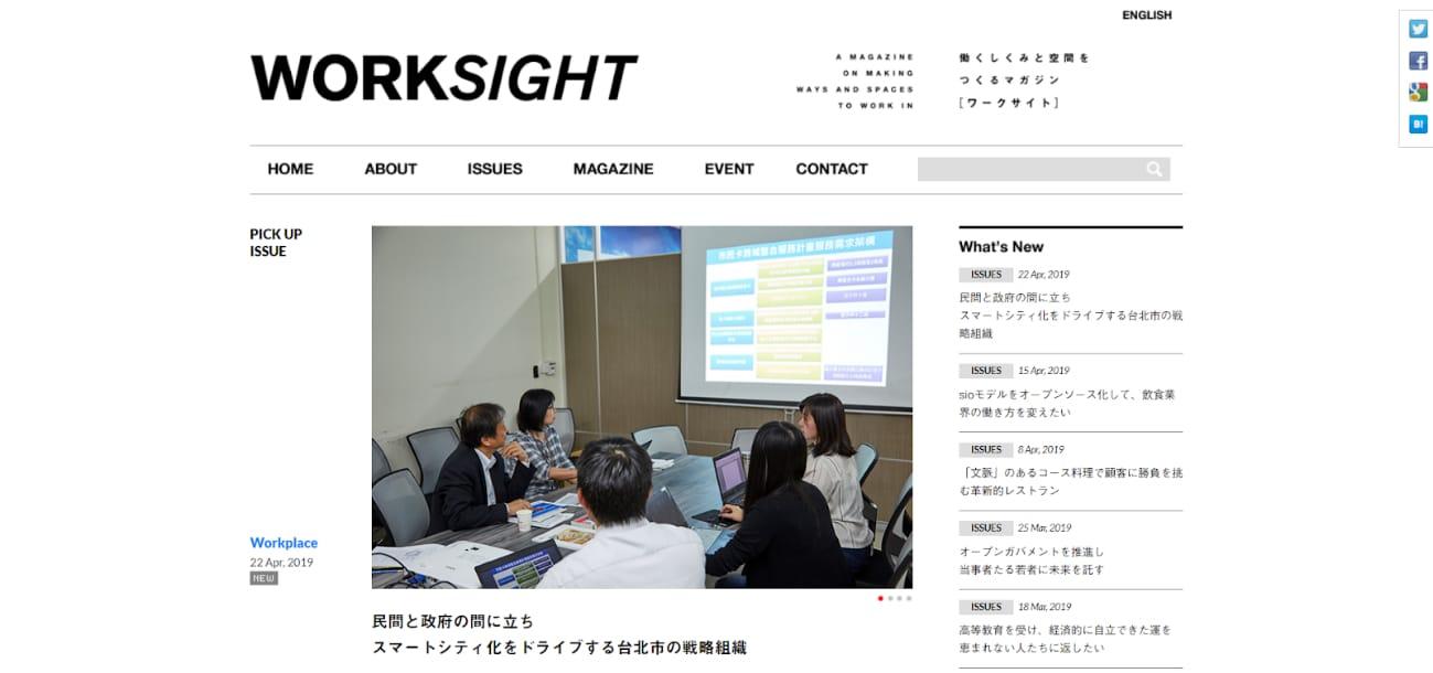 Worksight の事例