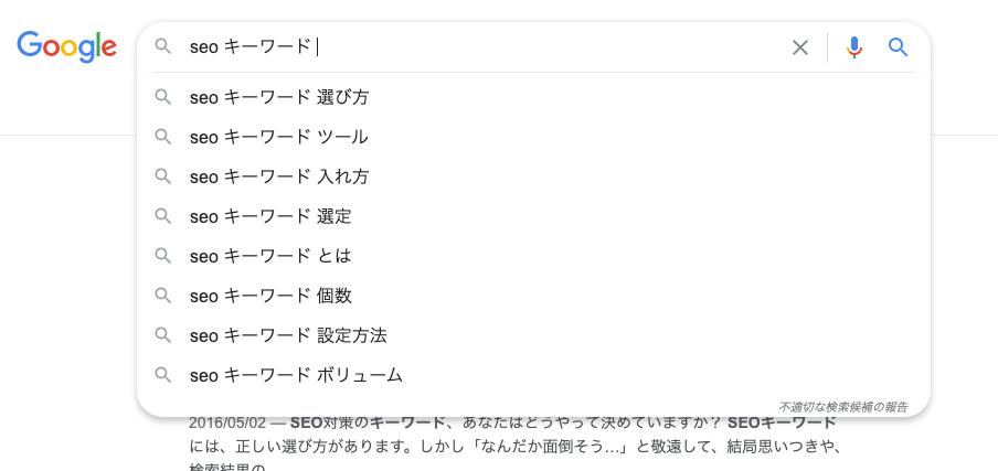 Google検索のサジェスト機能