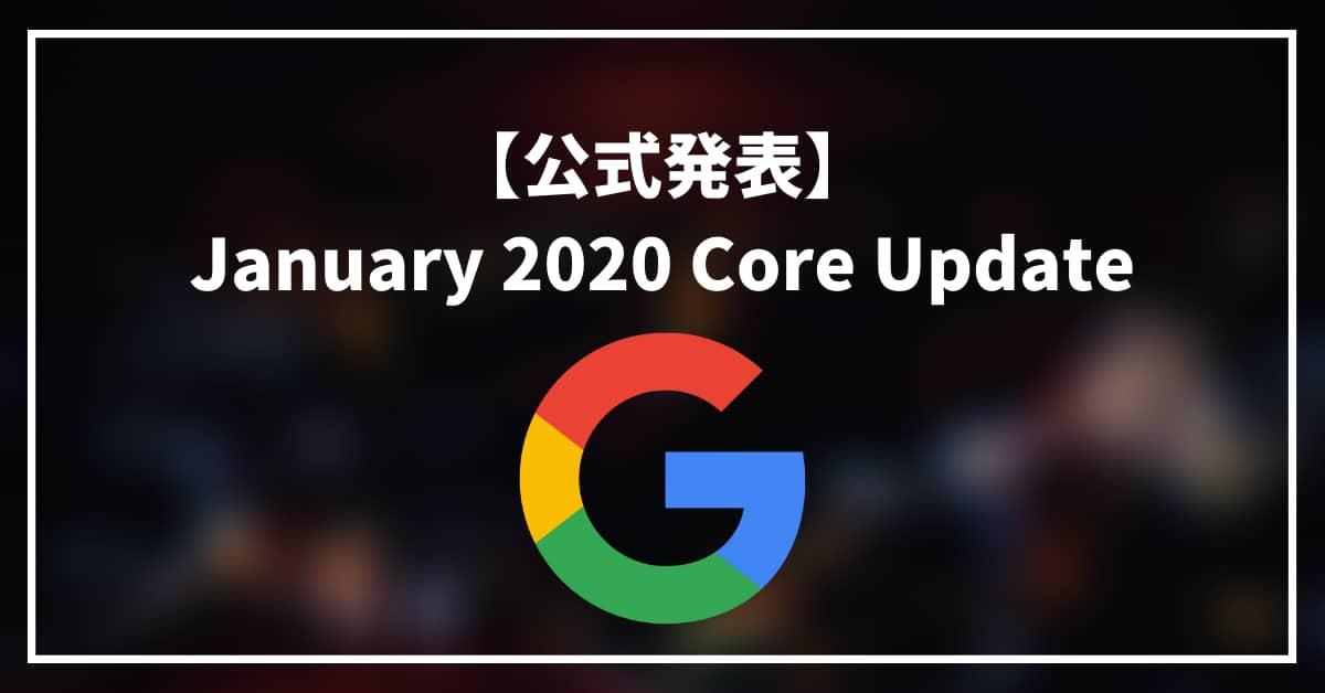 【速報ニュース】GoogleがJanuary 2020 Core Updateの開始を正式発表