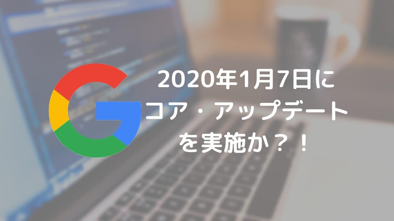 【速報】Googleが2020年1月7日にコア・アップデートを実施か?