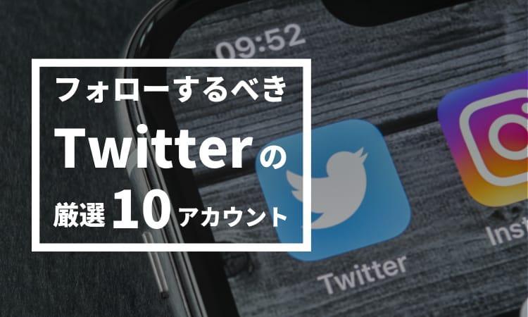 フォローするべきTwitter10アカウント