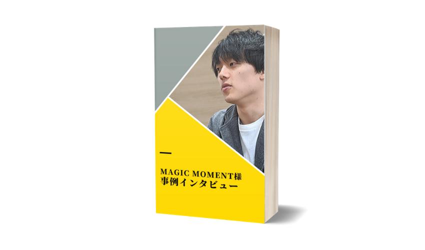 MagicMometの事例インタビュー