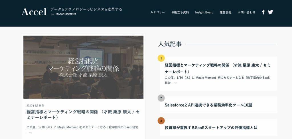 オウンドメディアAccelの画面