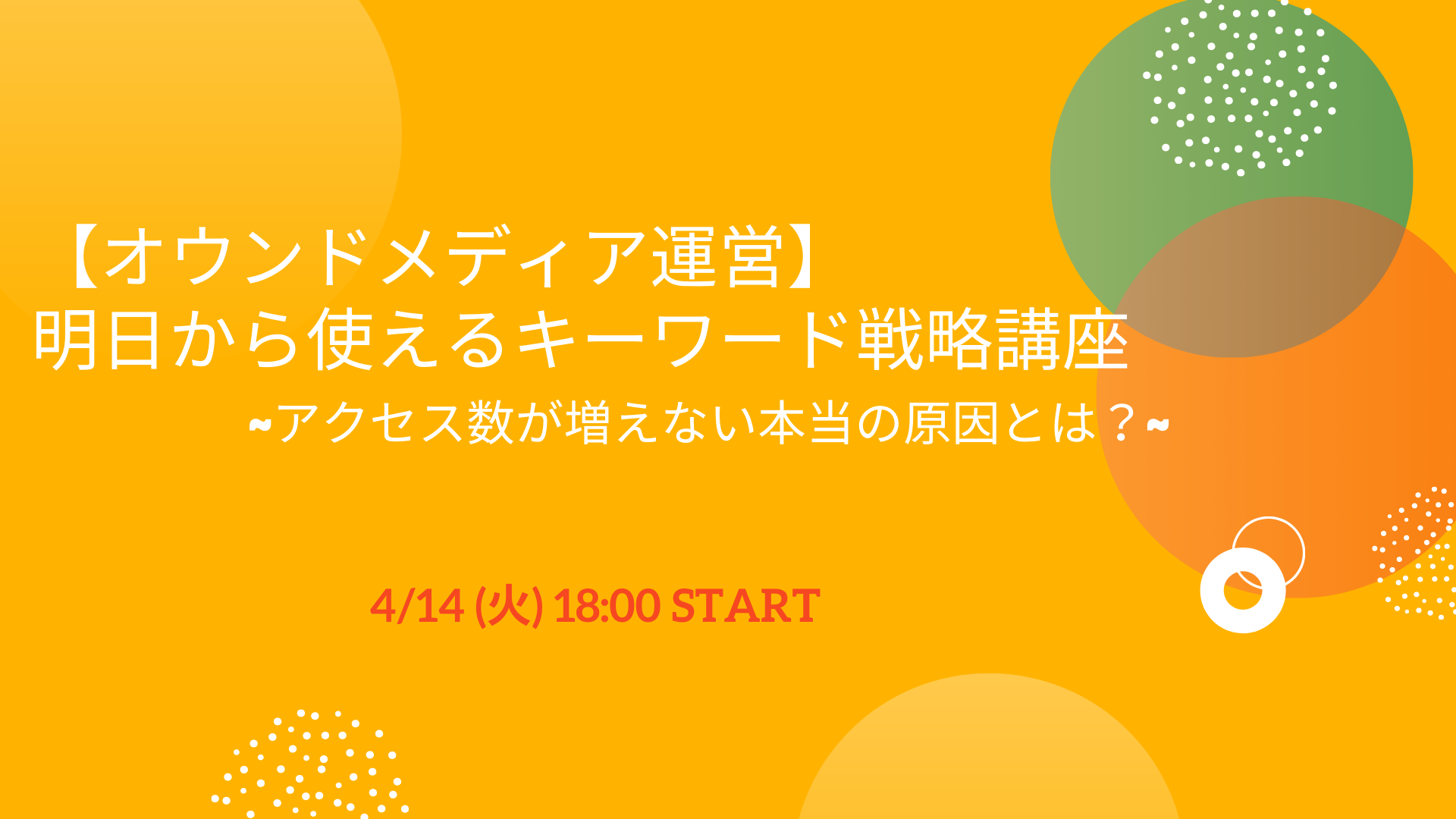 【受付終了】4月14日(火)開催!<br>オウンドメディア運営「明日から使えるキーワード戦略講座」~アクセス数が増えない本当の理由とは?~