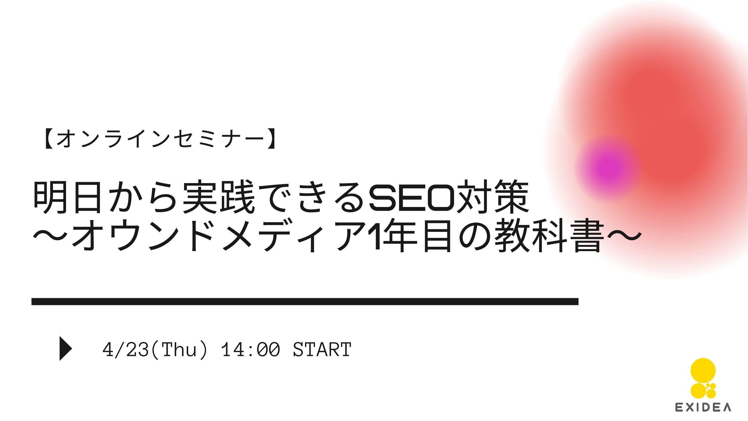 【オンラインセミナー】4月23日(木)開催!<br>明日から実践できるSEO対策~オウンドメディア1年目の教科書~