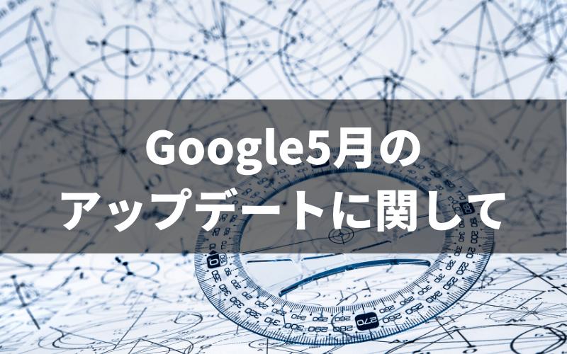 Google5月のアップデートに関して