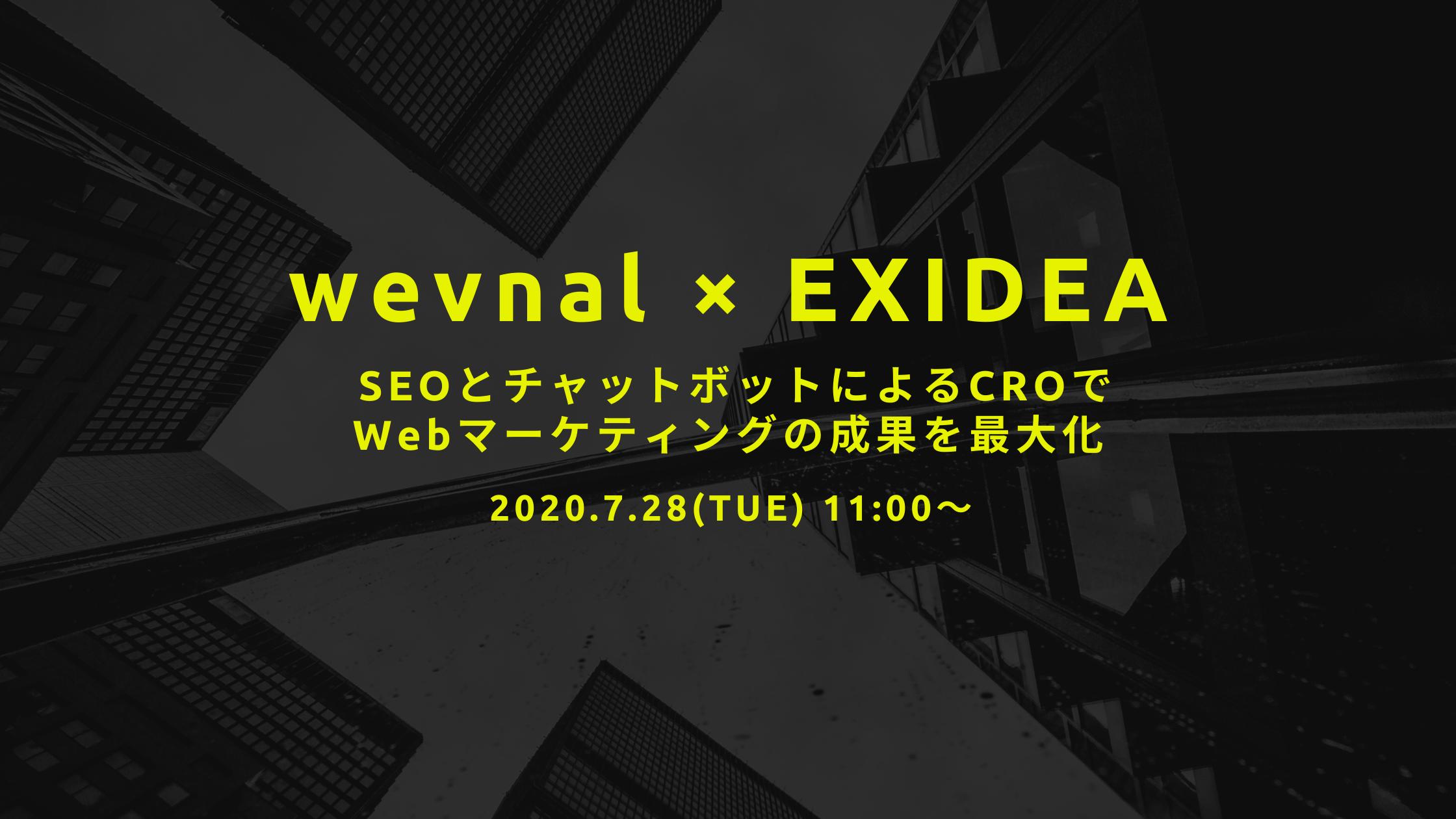 「SEO × チャットボット」Webマーケティングセミナー