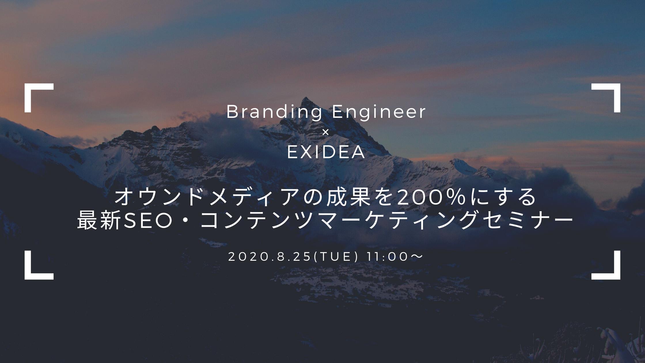 (終了)【Branding Engineer様共催セミナー】8月25日(火)開催!オウンドメディアの成果を200%にする最新SEO・コンテンツマーケティングセミナー