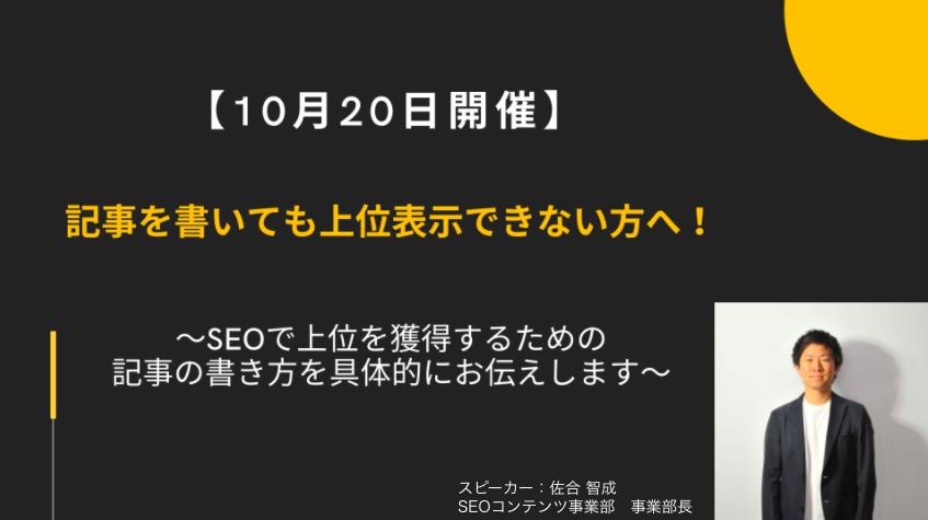 【10月20日開催】記事を書いても上位表示できない方へ!SEOで上位を獲得するための記事の書き方を具体的にお伝えします