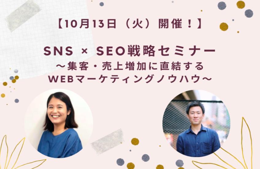 (終了)【10月13日(火)開催!】SNS × SEO戦略セミナー~集客・売上増加に直結するWebマーケティングノウハウ~