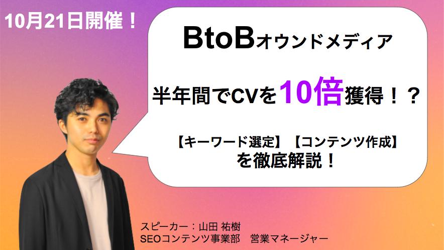 """【10月21日開催】""""BtoBオウンドメディア"""" 半年間でCVを10倍獲得したキーワード選定とコンテンツ作成の考え方を徹底解説!"""