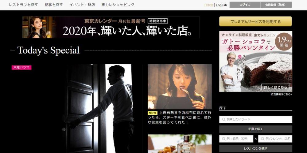 東京カレンダーWEB