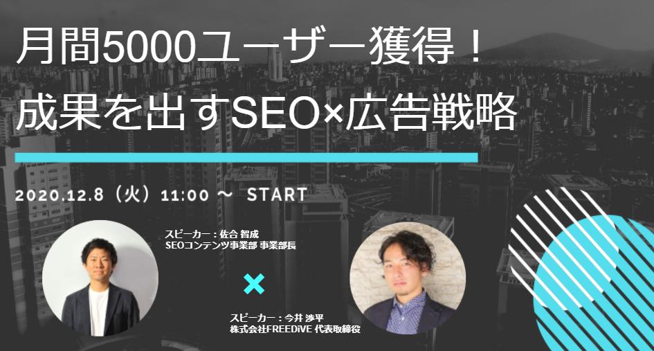 (終了)【12月8日開催】月間5000ユーザー獲得!成果を出すSEO×広告戦略