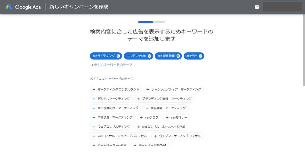 キーワードプランナーの登録手順7