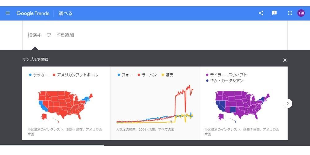 Googleトレンドを調べる画面