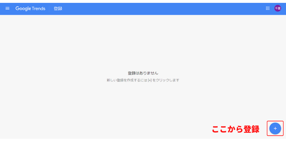 Googleトレンドで急上昇ワードの通知登録をする方法1