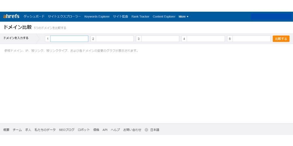 Ahrefsのサイトエクスプローラー利用手順4