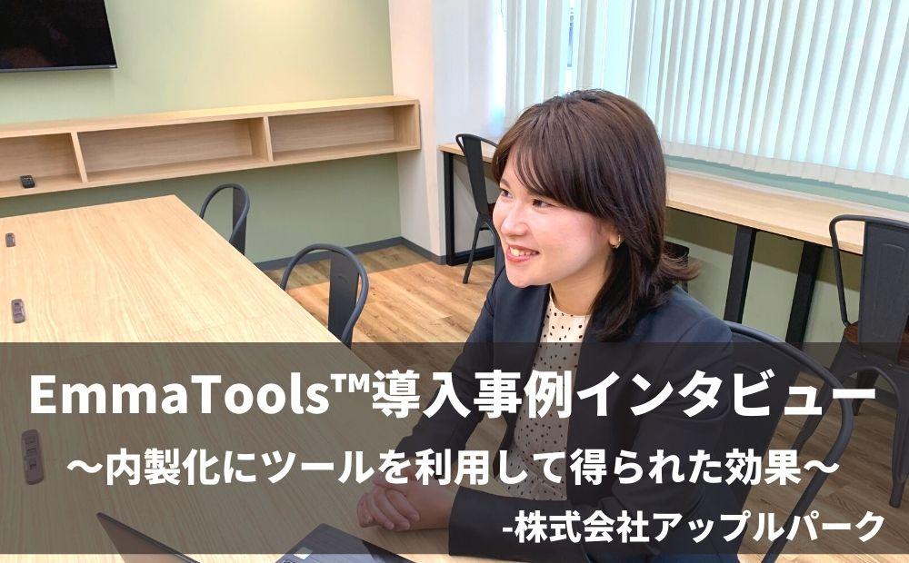 EmmaTools導入事例インタビュー