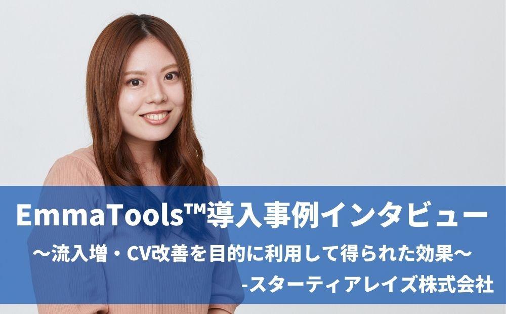 EmmaTools™導入事例インタビュー
