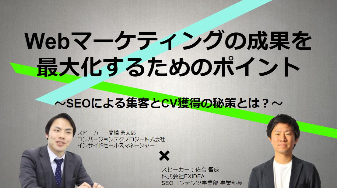 【1月20日開催】Webマーケティングの成果を最大化するためのポイント~SEOによる集客とCV獲得の秘策とは?~