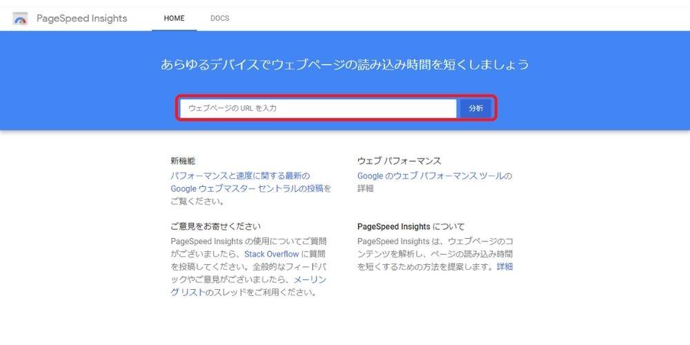 PageSpeed Insightsのトップ画面