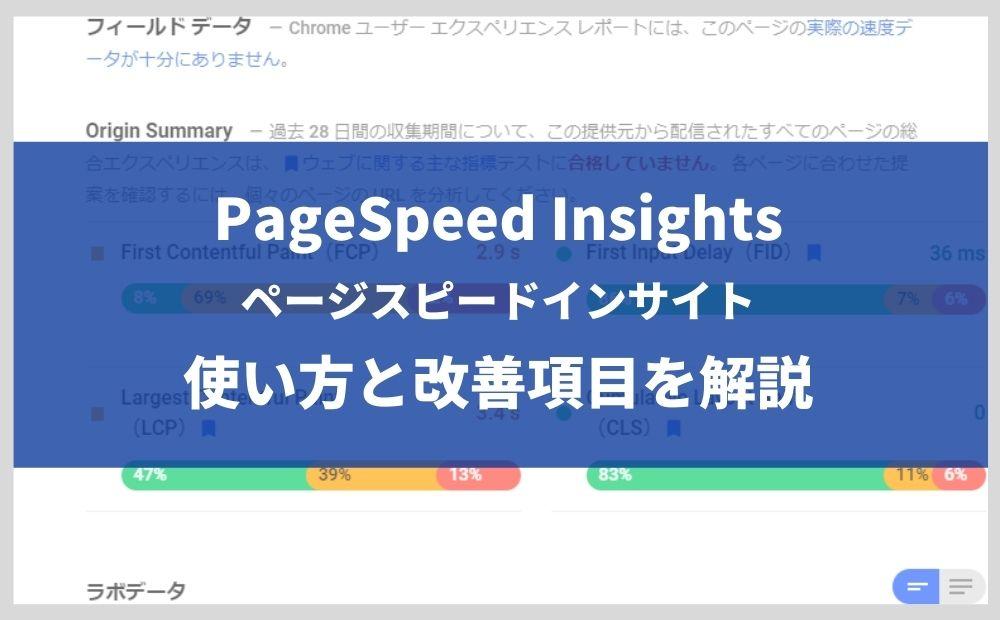 PageSpeed Insights(ページスピードインサイト)の使い方を解説