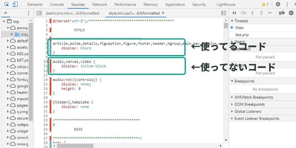 使用していないコードの確認方法