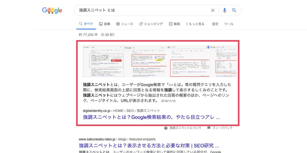 「強調スニペット とは」のGoogle検索結果で表示される強調スニペット