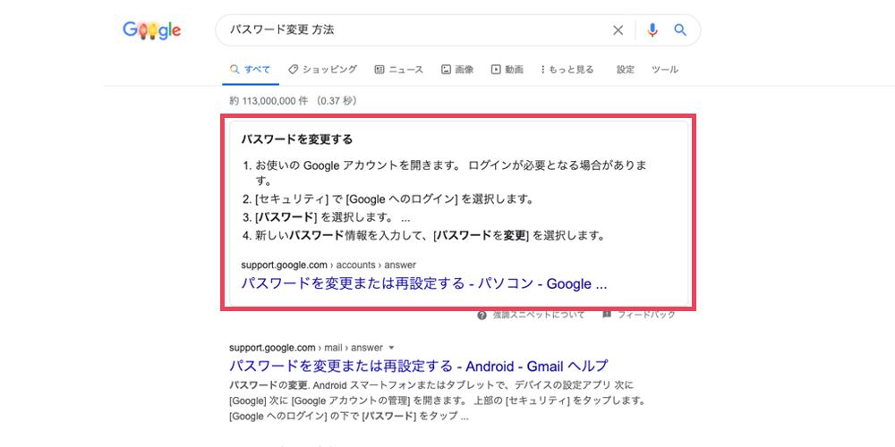 「パスワード変更 方法」のGoogle検索結果で表示される強調スニペット