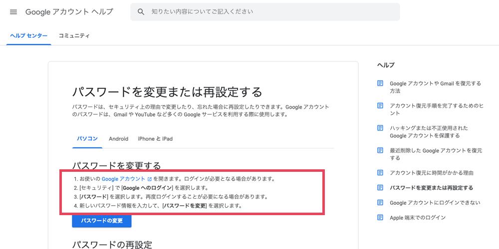 「パスワード変更 方法」のGoogle検索結果で表示される強調スニペットの情報抽出元ページ