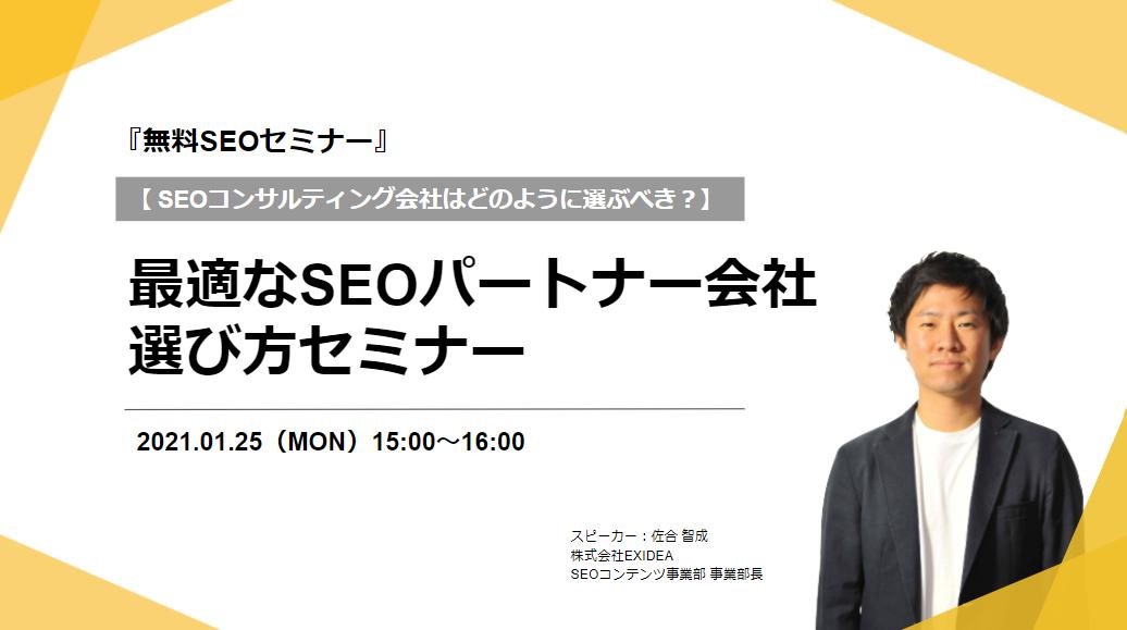 【1月25日開催】SEOコンサルティング会社はどのように選ぶべき?最適なSEOパートナー会社の選び方セミナー