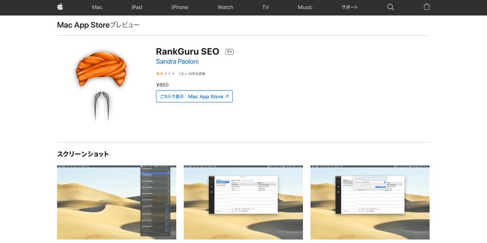 検索順位チェックツール「RankGuru SEO」