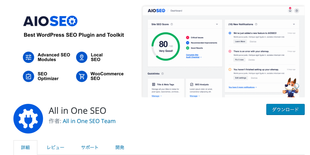 ワードプレスのSEO plugin『AIOSEO – THE BEST WORDPRESS SEO PLUGIN & TOOLKIT』