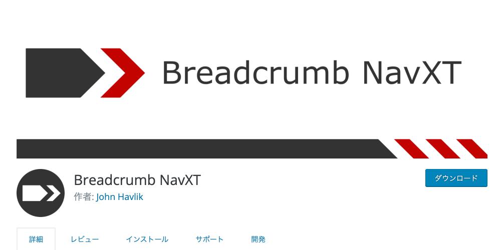 パンくずリスト設定用ワードプレスプラグイン「Breadcrumb NavXT」