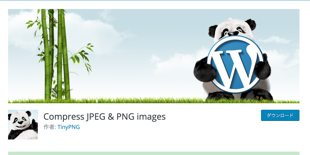 ワードプレスの画像圧縮プラグイン「Compress JPEG & PNG images」